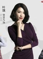叶琪(徐洁儿饰演)