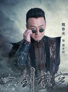 蒋有财(魏春光饰演)