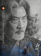 纳兰桀(徐少强饰演)