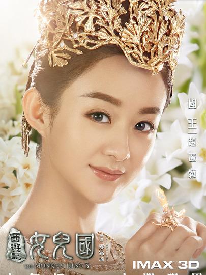 女儿国国王