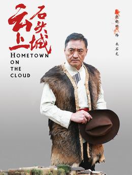 云上石头城演员赵晓明剧照