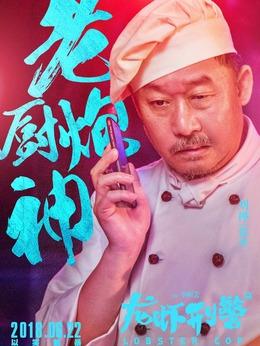 龙虾刑警演员刘桦剧照