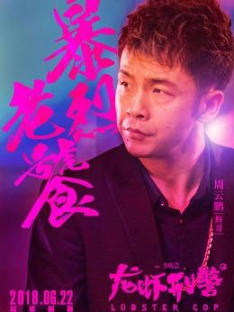 龙虾刑警演员周云鹏剧照