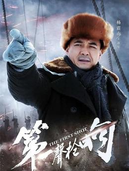 杨震山剧照