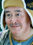 怪老子(赵本山饰演)