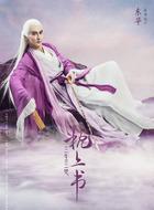 东华/宋玄仁/沉晔(高伟光饰演)