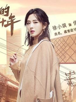 伊春(徐小飒饰演)