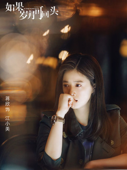 江小美(蒋欣饰演)