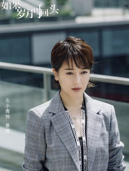 景雅(左小青饰演)