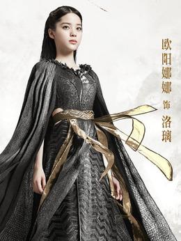 洛璃(歐陽娜娜飾演)