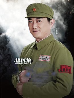 武中奇剧照