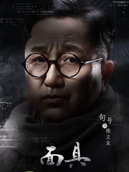 陈立业(句号饰演)