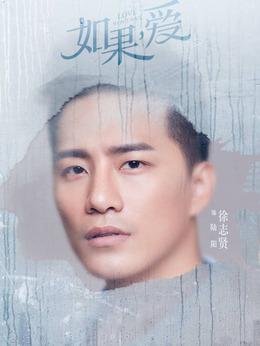 陆阳(徐志贤饰演)