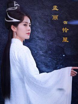 憐星(孟麗飾演)