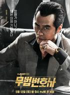 安武铢(崔民秀饰演)