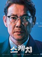 張泰俊(郑镇荣饰演)