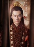 迦若/青岚(韩承羽饰演)