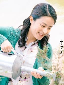 郭素萍(徐百卉饰演)
