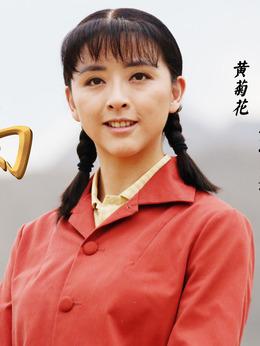 黄菊花剧照