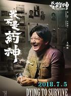张长林(王砚辉饰演)