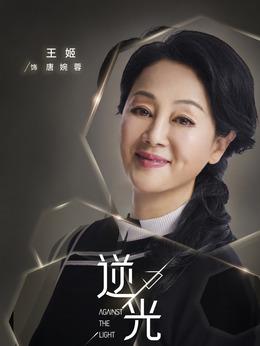 唐婉蓉(王姬饰演)