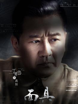 高阳(丁勇岱饰演)