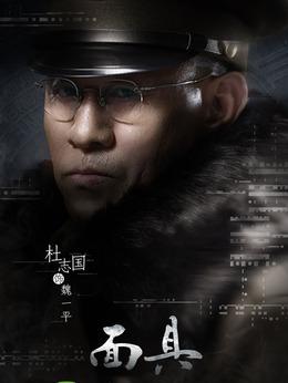 魏一平(杜志国饰演)