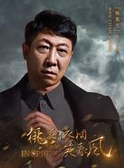 贺桂奇(韩童生饰演)