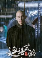 弘昼(洪尧饰演)