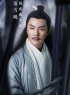 萧逝水(傅程鹏饰演)
