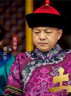 董公公(张春年饰演)