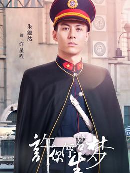 许星程(朱鉴然饰演)