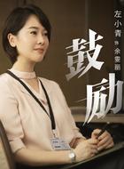 余雯丽(左小青饰演)