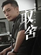 丁利波(霍政谚饰演)