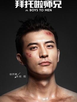 欧阳(徐开骋饰演)