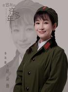 赵益勤(秦海璐饰演)
