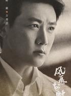 方彦邦(陆毅饰演)