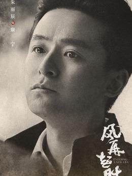 康宁(朱雨辰饰演)
