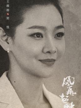 梁悦(王维维饰演)