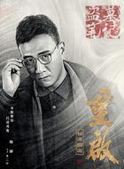 吴二白(胡军饰演)