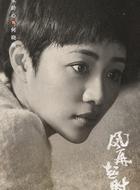 何晓燕(张龄心饰演)