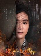 凤姐(王艳饰演)