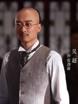 农劲荪(吴超饰演)