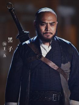 王五(黑子饰演)