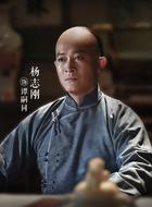 谭嗣同(杨志刚饰演)