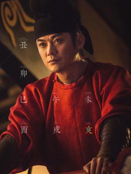 姚汝能(芦芳生饰演)