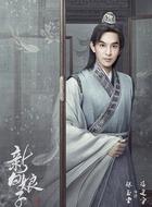 张玉堂(冯建宇饰演)