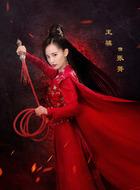 小仙女(王禛饰演)