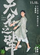 马嘉祺(任素汐饰演)