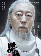 卫光明(倪大红饰演)